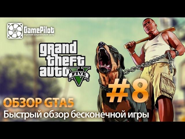 Game Pilot. Review-zor: GTA 5 - Быстрый обзор. Выпуск 8.