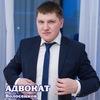 АДВОКАТ г. Киров  Волосенков А.Г.