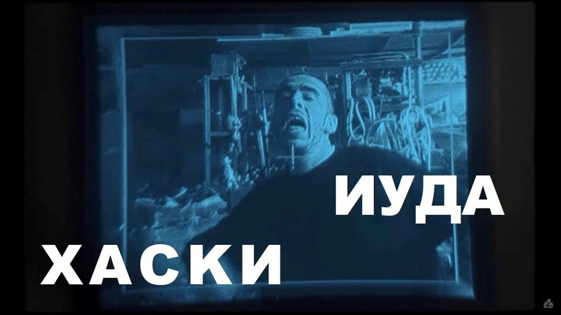 Хаски — Иуда (клип)