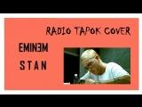 Eminem - Stan (Radio Tapok Cover)
