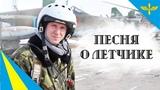 Песня о лётчике - Наш лётчик Герой России Роман Филипов погиб за Россию в Сирии - Алексей Молодцов.