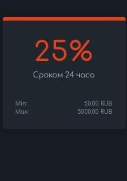 Blackcoin - 25% за 24 часа