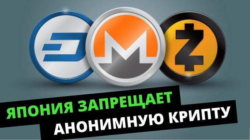 Криптовалюта 2018 Япония запрещает анонимные криптовалюты Monero Монеро Dash Даш Zcash