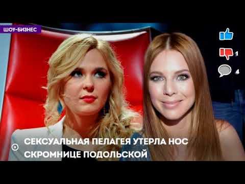 Вот это ДА! Сексуальная Пелагея утерла нос Подольской. Новости сегодня Звёзды от Kim Porn