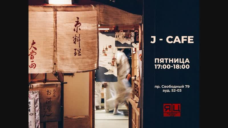 Заседание J-cafe (14.12.2018г.)