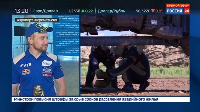 Новости на Россия 24 Победитель Дакара команда КамАз мастер вернулась в Москву