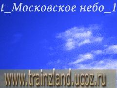 t_Московское небо_1