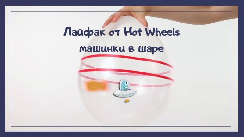 Машинки Хот Вилс в больших шарах. Видео для детей