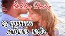 23 причины любить тебя... || Ъelokon Dmitry || Vadim Senna