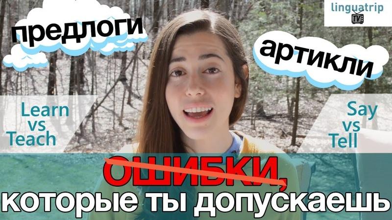 ГЛАВНЫЕ ОШИБКИ РУССКИХ В АНГЛИЙСКОМ!