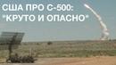 НОВЫЙ РЕКОРД РУССКОГО «ПРОМЕТЕЯ» видео с-500 испытания в действии новое оружие россии ракеты путин