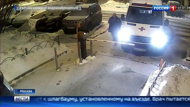 Вести-Москва • Чтобы попасть к больному, врачам скорой пришлось сломать шлагбаум