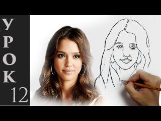 Как нарисовать лицо человека. Построение портрета и пропорции лица.