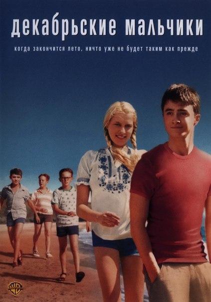 Декабрьские мальчики (2007)
