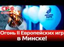 Огонь II Европейских игр: торжества на площади Государственного флага | ПРЯМОЙ ЭФИР