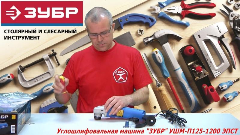"""Углошлифовальная машина """"ЗУБР"""" УШМ-П125-1200 ЭПСТ"""