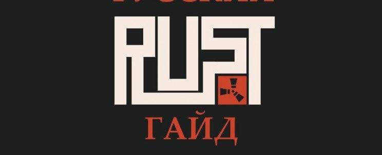 игра rust форум
