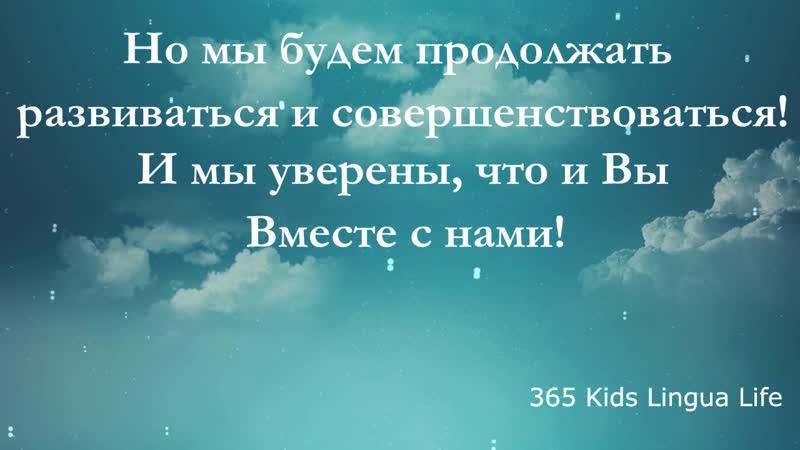 Поздравления участникам проекта 365 Kids Lingua Life