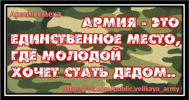 Картинки с надписями про солдата