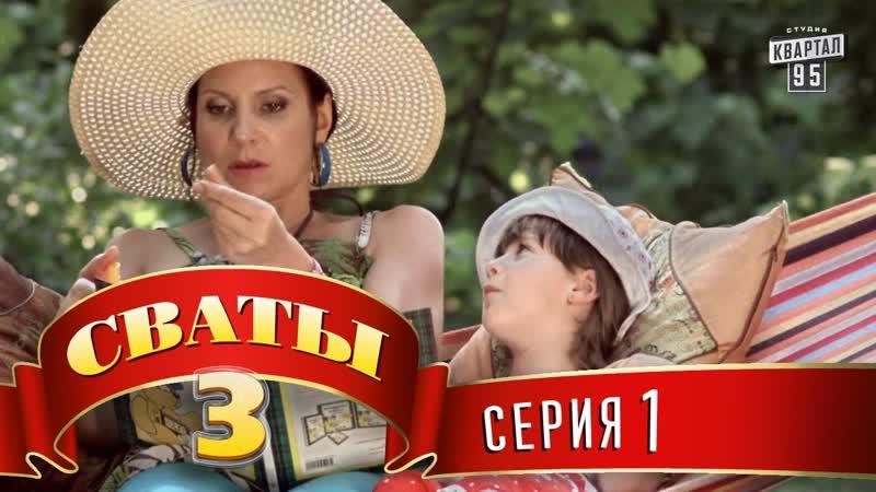 [Фильмы и Сериалы Студии Квартал 95] Сериал - Сваты 3 (3-й сезон, 1-я серия) | Комедия для всей семьи