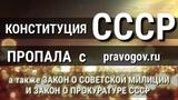 Конституцию СССР 1977 г удалили с pravogov.ru а также закон о советской милиции и о прокуратуре СССР