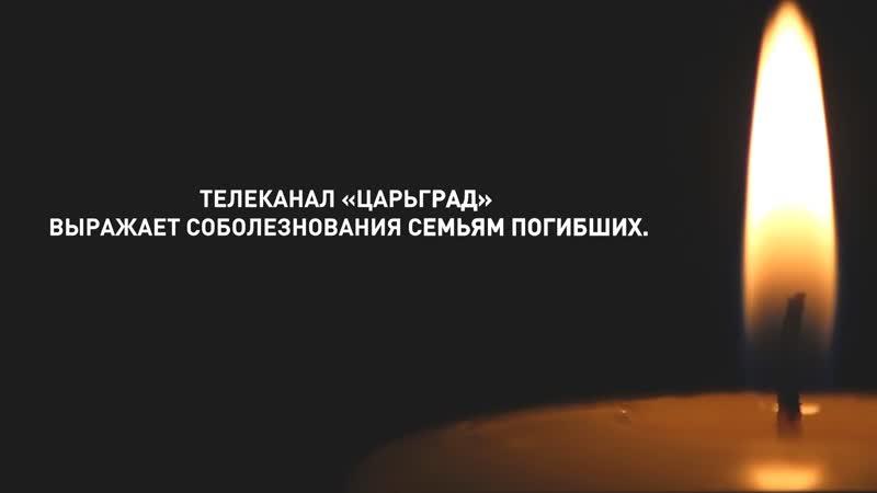 В Керчи погибли 19 человек. Телеканал Царьград выражает соболезнования семьям погибших.