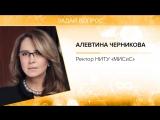 Алевтина Черникова, НИТУ