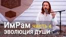 Им Рам сатсанг ЭВОЛЮЦИЯ ДУШИ часть 4 Ответы Квамманга 2017