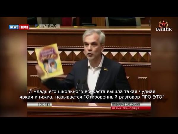 ЦэЕвропа: Сексуальное просвещение дошкольников на Украине