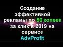 Создание Эффективной Рекламы По 50 Копеек За Клик В 2019 На Сервисе Advprofit