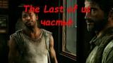 Прохождения The Last of us часть 6(без комментариев)