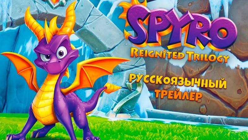 Spyro Reignited Trilogy (2018) - Русский трейлер [No Future]