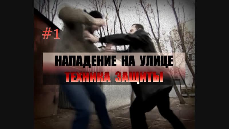Техника защиты от нападения на улице. 1 | Юрий Кормушин