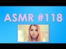 118 ASMR АСМР Smaylin - Nerve exam