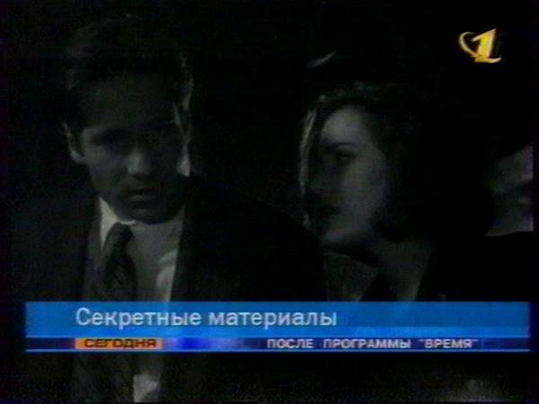 Секретные материалы ОРТ март 2000 Анонс