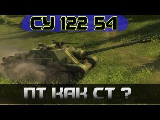 World Of Tanks Су 122-54 ПТ как СТ?