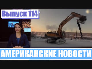 Hack News - Американские новости (Выпуск 114)