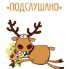Подслушано «Школа 14» г.Назарово