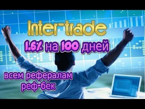 Inter trade Инвестиционный проект. 1 6% на 100 дней. Бонус при пополнении баланса