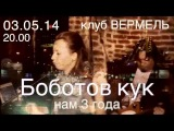 БОБОТОВ КУК в клубе ВЕРМЕЛЬ.