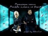 Vlad Bostan ft TaYa & AlexCor - Москва Слезам Не Верит (Radio Edit) NEW 2014!!!