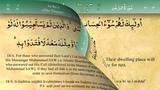 13 Surah Ar Ra`d by Mishary Al Afasy iRecite