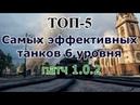 ТОП-5 самых эффективных танков 6 уровня в игре World of Tanks [патч 1.0.2] #22