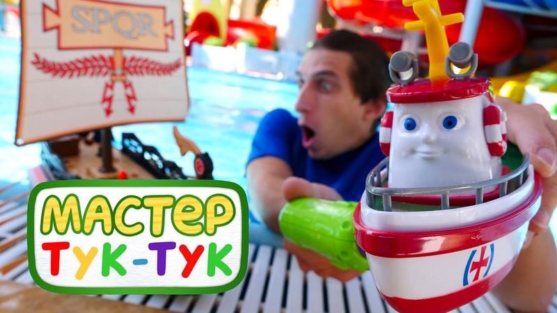 Кораблик Элаяс в аквапарке - Видео с игрушками - ТукТук шоу