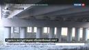 Новости на Россия 24 • Мост в Забайкальском крае сдали в эксплуатацию после реконструкции