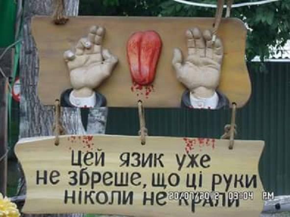 Готовых для передачи в суд дел против чиновников Януковича пока нет, - Луценко - Цензор.НЕТ 6133