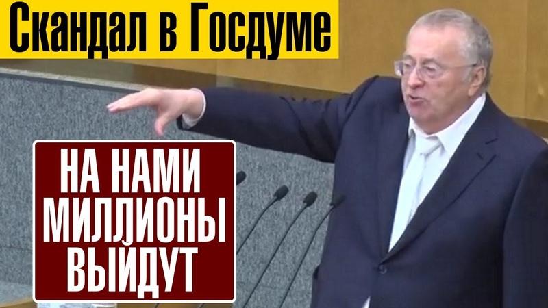 ⚡ Срочная новость! ЖИРИНОВСКИЙ СОБРАЛСЯ ВЫВОДИТЬ НАРОД НА УЛИЦЫ / Путин Медведев