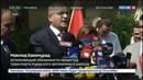 Новости на Россия 24 Курды хотят отделиться Ирак пообещал ввести войска