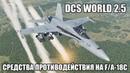 DCS World 2.5 F/A-18C Средства противодействия