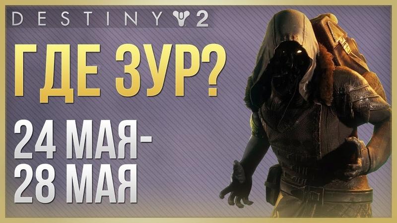 Destiny 2 Где ЗУР❓ 24 мая - 28 мая❗